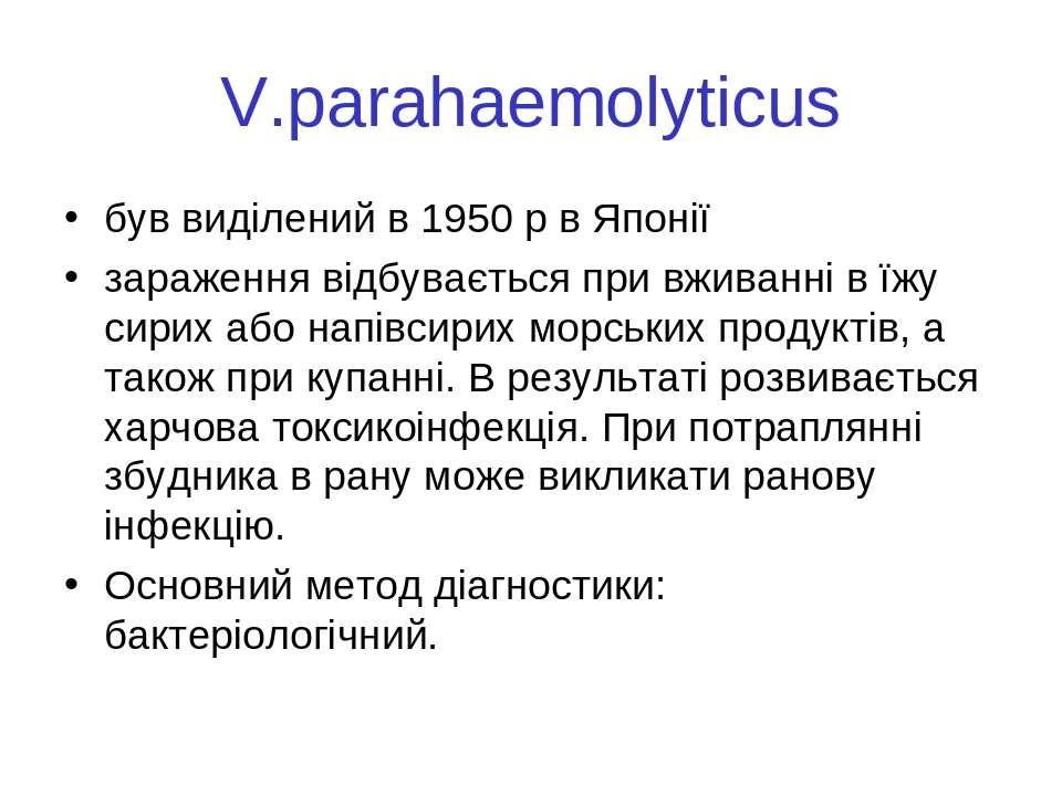 V.parahaemolyticus був виділений в 1950 р в Японії зараження відбувається при...