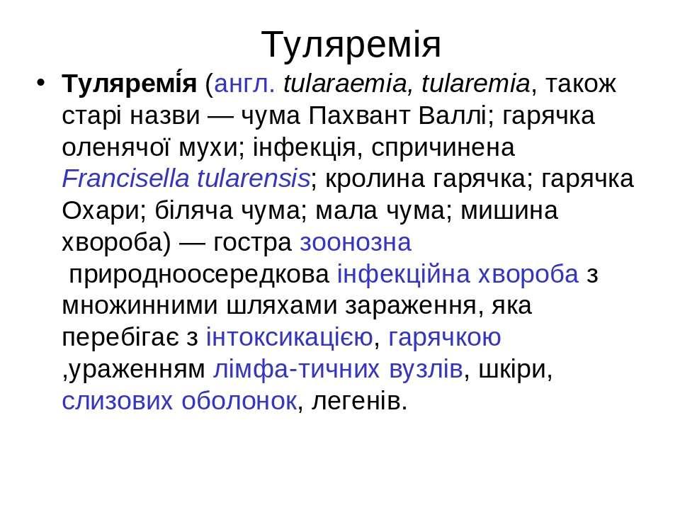 Туляремія Туляремі я(англ.tularaemia, tularemia, також старі назви— чума П...