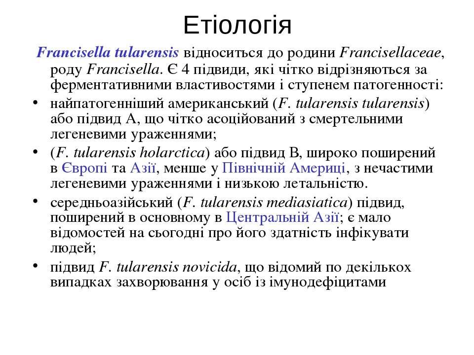 Етіологія Francisella tularensis відноситься до родиниFrancisellaceae, роду...
