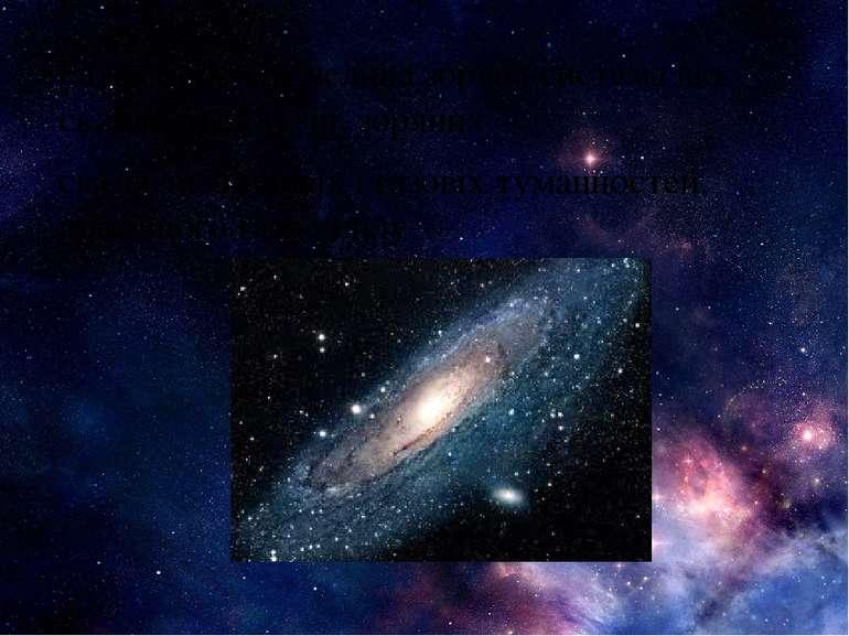 Галактика – це велика зоряна система що складається із зір, зоряних скупчень,...