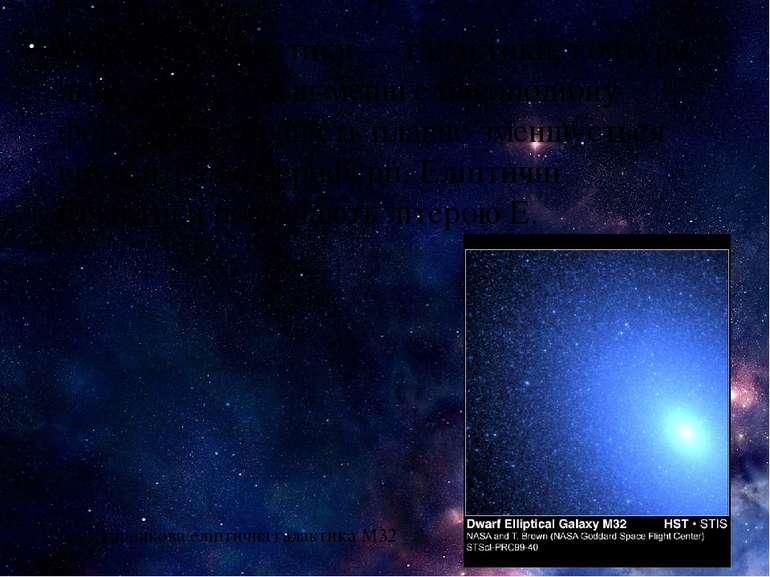 Еліптичні галактики — галактики, контури яких мають більш-менш еліпсоподібну ...
