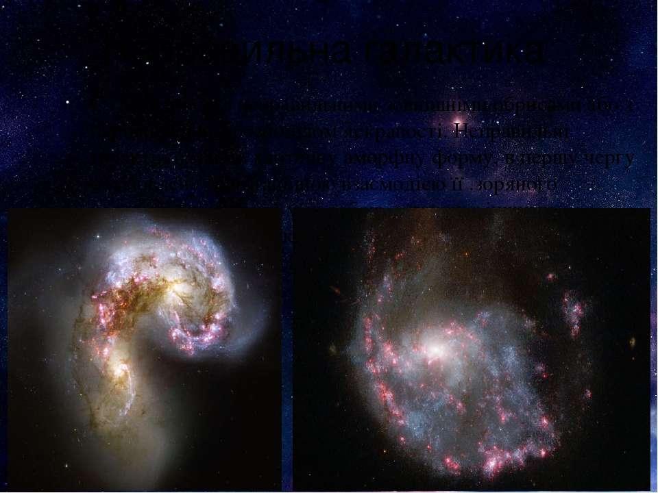 Неправильна галактика Є галактикою з неправильними зовнішніми обрисами або з ...