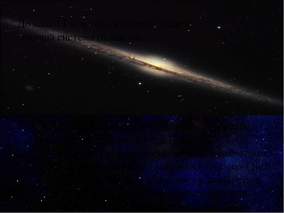 Галактика має досить складну структуру. Істотна частина зірок в Галактиці зна...