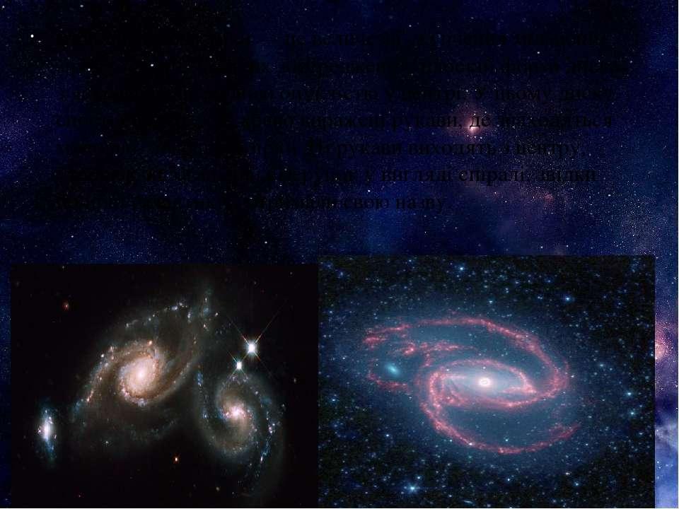 Спіральні галактики — це величезні скупчення мільйонів зірок, більшість з яки...