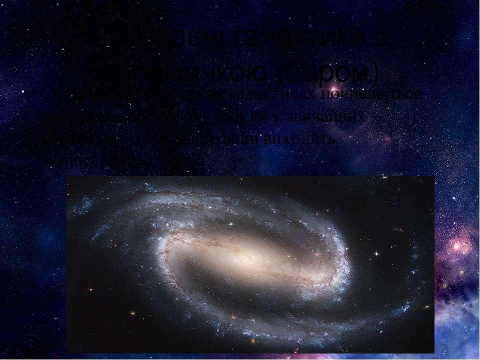 Спіральні галактики з перемичкою (баром) Спіральні гілки в таких галактиках п...