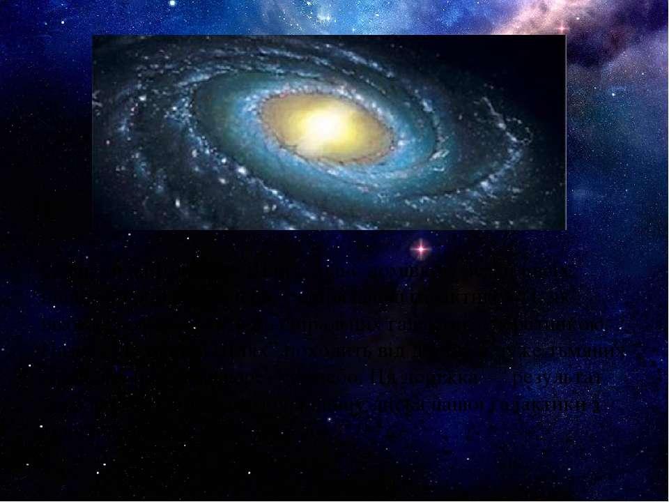 Галактика Молочний Шлях, яка є домівкою Землі і всіх інших зірок нашого неба,...