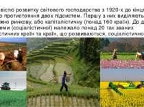 Особливістю розвитку світового господарства з 1920-х до кінця 1980-х рр. було...