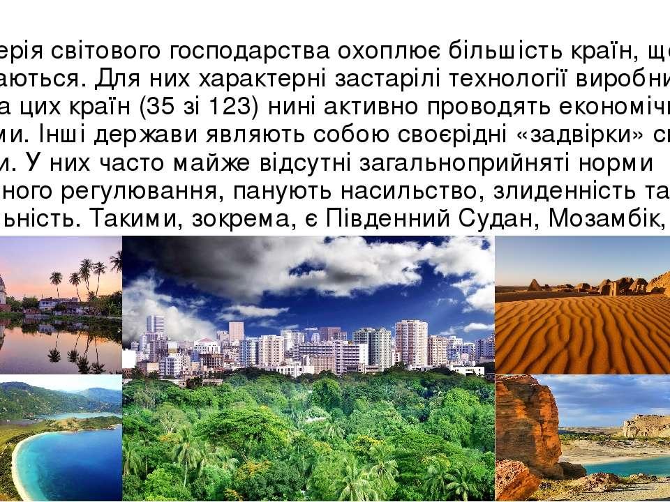 Периферія світового господарства охоплює більшість країн, що розвиваються. Дл...