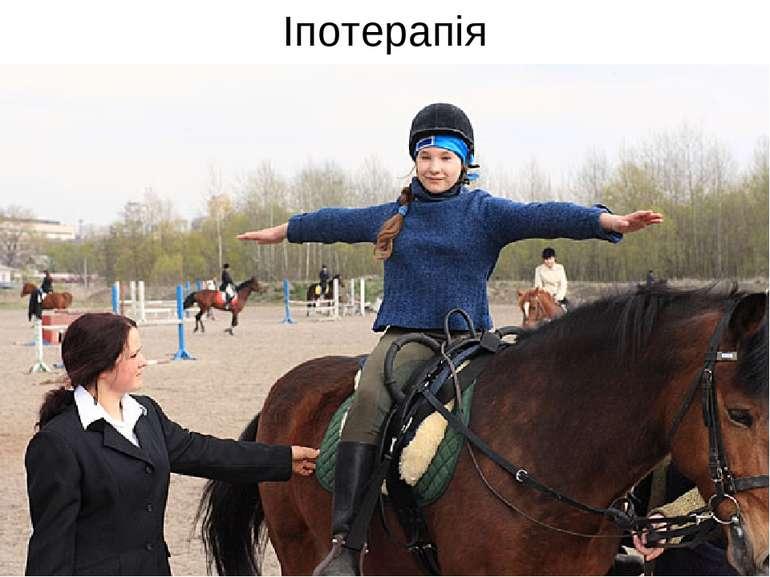 Іпотерапія