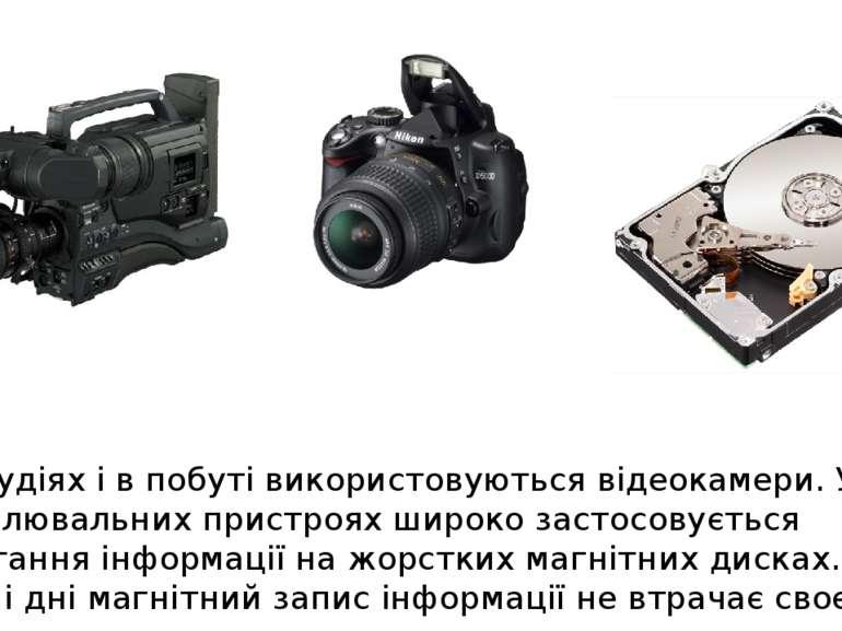 На студіях і в побуті використовуються відеокамери. У обчислювальних пристроя...
