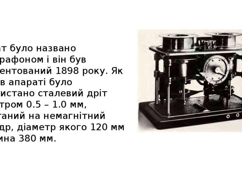 Апарат було названо телеграфоном і він був запатентований 1898 року. Як носій...
