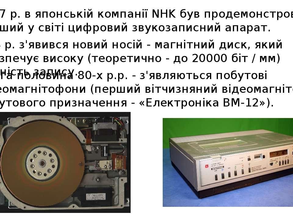 1967 р. в японській компанії NHK був продемонстрований перший у світі цифрови...