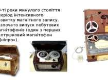 50-ті роки минулого століття - період інтенсивного розвитку магнітного запису...