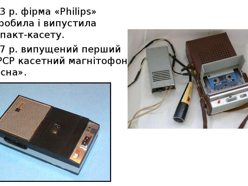 1963 р. фірма «Philips» розробила і випустила компакт-касету. 1967 р. випущен...