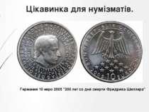 """Цікавинка для нумізматів. Германия 10 евро 2005 """"200 лет со днясмертиФридри..."""