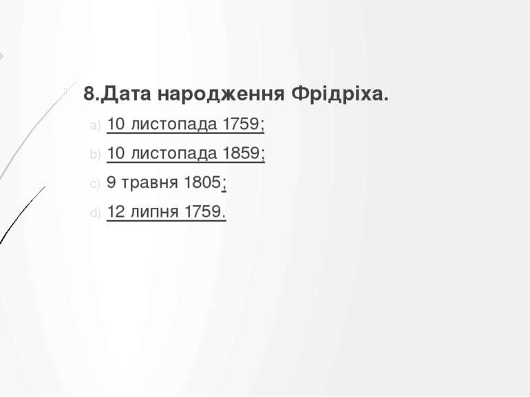 8.Дата народження Фрідріха. 10 листопада1759; 10 листопада1859; 9 травня18...