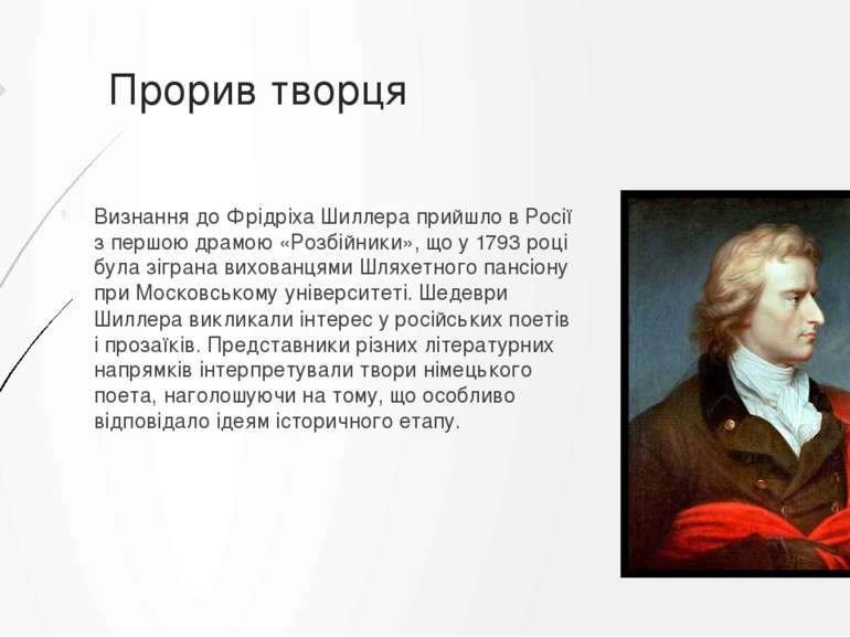 Прорив творця Визнання до Фрідріха Шиллера прийшло в Росії з першою драмою «Р...