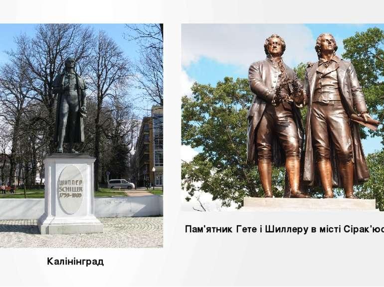 Калінінград Пам'ятник Гете і Шиллеру в містіСірак'юс(США)