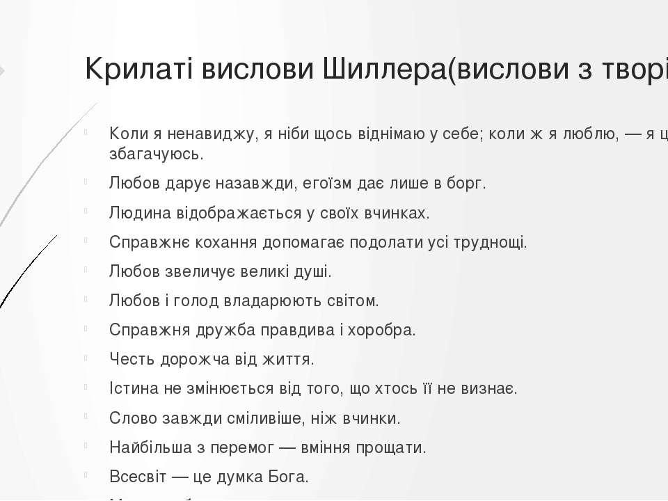 Крилаті вислови Шиллера(вислови з творів Коли я ненавиджу, я ніби щось віднім...