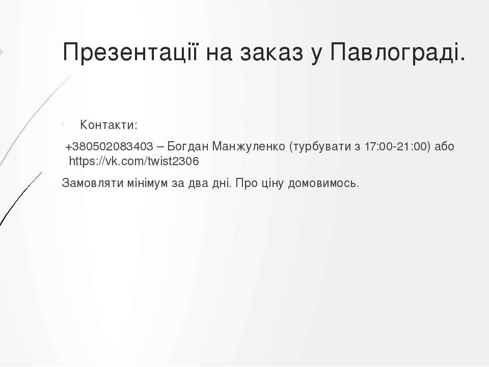 Презентації на заказ у Павлограді. Контакти: +380502083403 – Богдан Манжуленк...