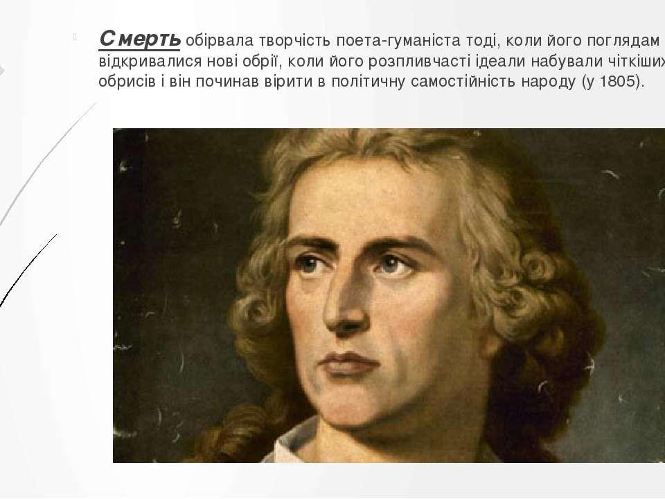 Смерть обірвала творчість поета-гуманіста тоді, коли його поглядам відкривали...