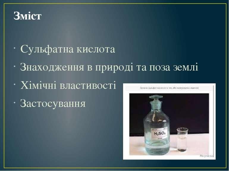 Зміст Сульфатна кислота Знаходження в природі та поза землі Хімічні властивос...