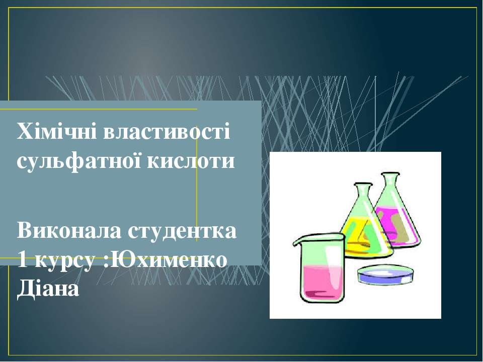 Хімічні властивості сульфатної кислоти Виконала студентка 1 курсу :Юхименко Д...