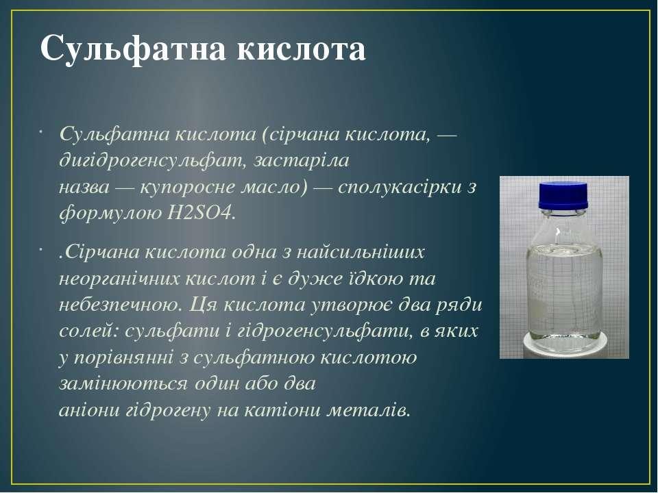 Сульфатна кислота Сульфатна кислота(сірчана кислота,— дигідрогенсульфат, за...