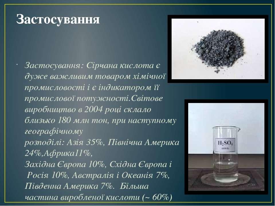 Застосування Застосування: Сірчана кислота є дуже важливим товаром хімічної п...