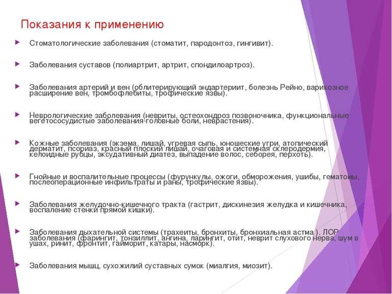 Показания к применению Стоматологические заболевания (стоматит, пародонтоз, г...