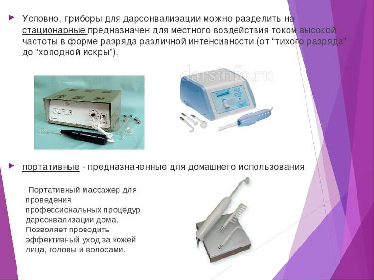 Условно, приборы для дарсонвализации можно разделить на стационарные предназн...