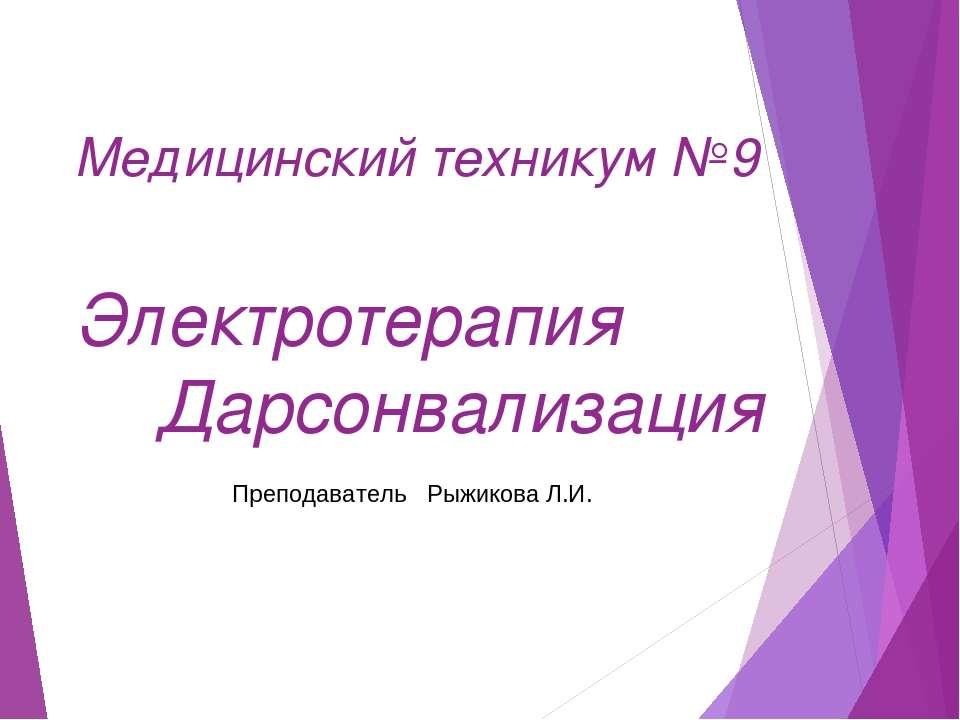 Медицинский техникум №9 Электротерапия Дарсонвализация Преподаватель Рыжикова...