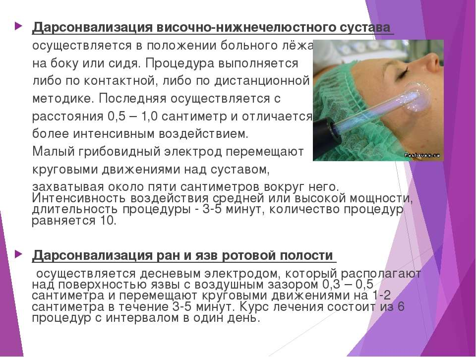 Дарсонвализация височно-нижнечелюстного сустава осуществляется в положении б...