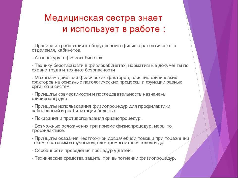 Медицинская сестра знает и использует в работе : : - Правила и требования к о...