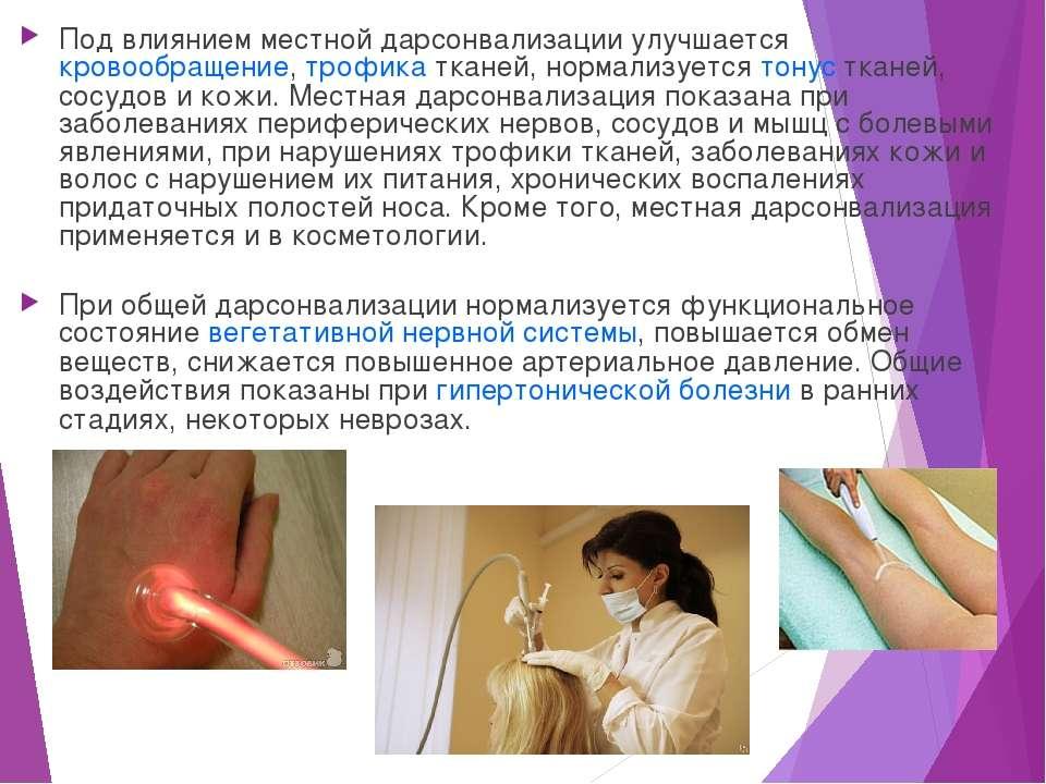 Под влиянием местной дарсонвализации улучшается кровообращение,трофикаткане...