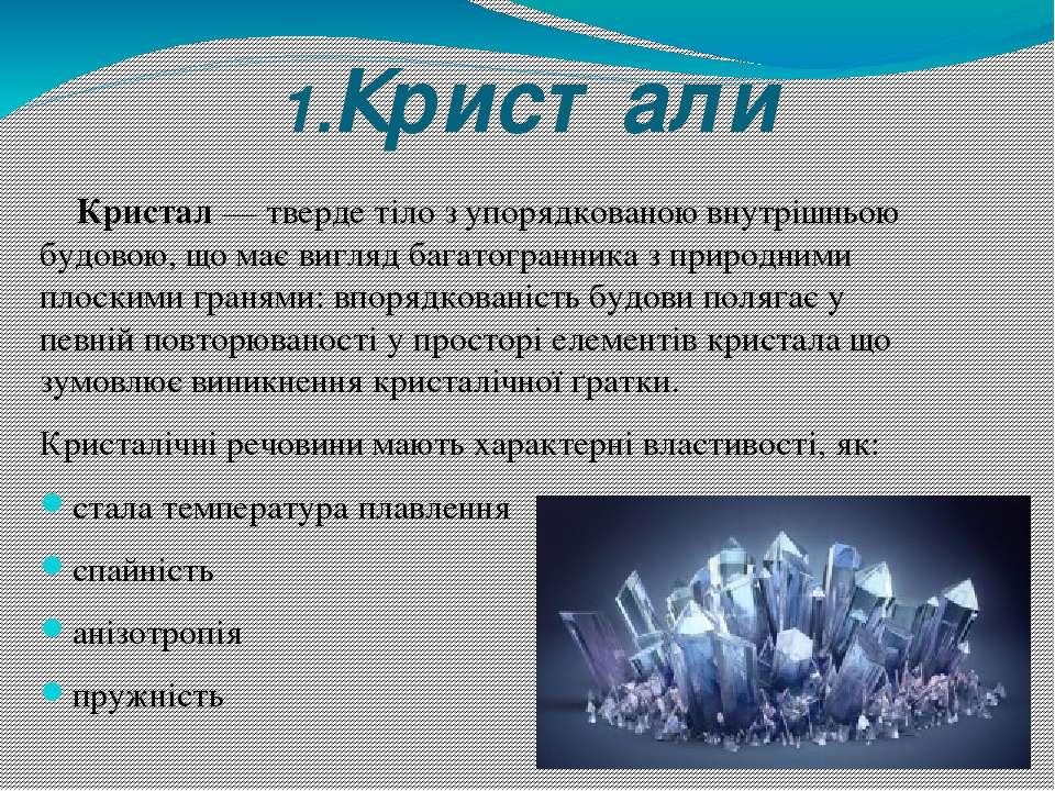 1.Кристали Кристал—тверде тілоз упорядкованою внутрішньою будовою, що має ...
