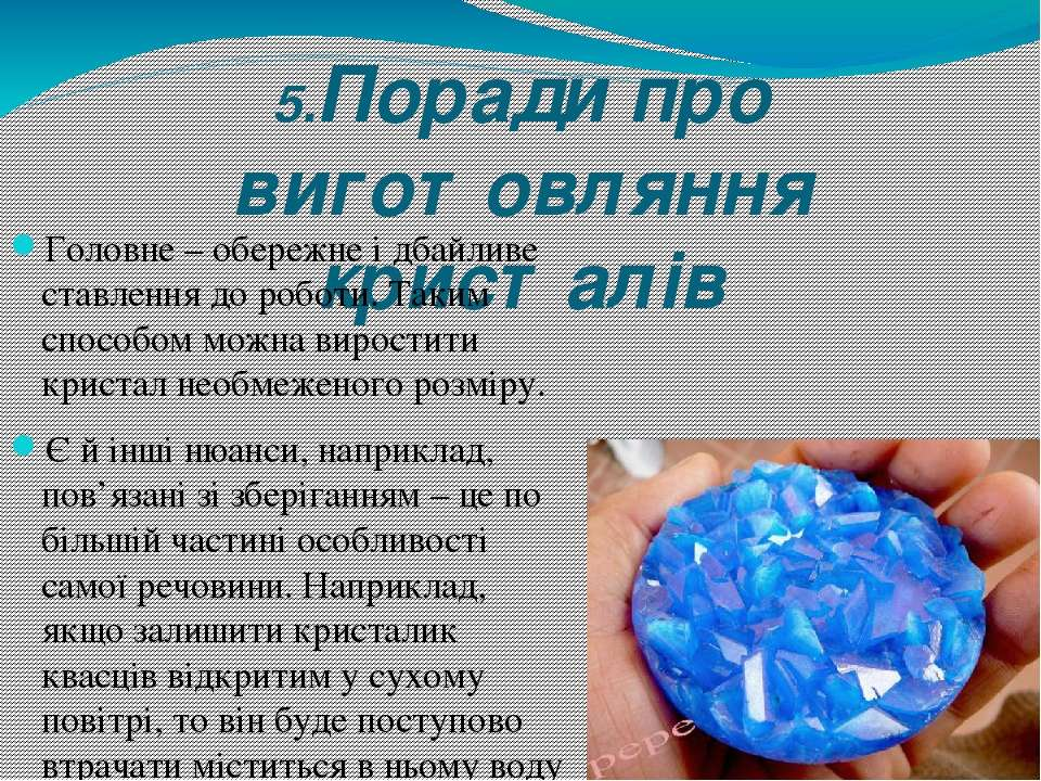 5.Поради про виготовляння кристалів Головне – обережне і дбайливе ставлення д...