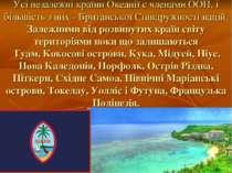 Усі незалежні країни Океанії є членами ООН, і більшість з них - Британської С...