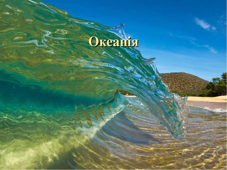 Океанія