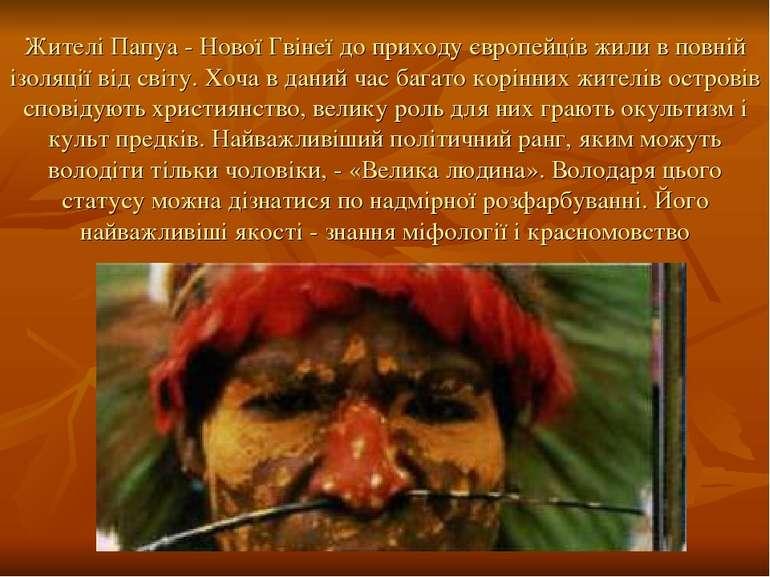 Жителі Папуа - Нової Гвінеї до приходу європейців жили в повній ізоляції від ...