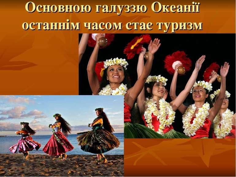 Основною галуззю Океанії останнім часом стає туризм