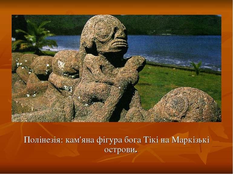 Полінезія: кам'яна фігура бога Тікі на Маркізькі острови.