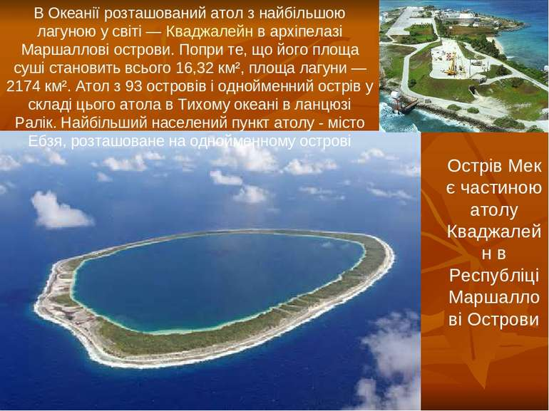 Острів Мек є частиною атолу Кваджалейн в Республіці Маршаллові Острови В Океа...