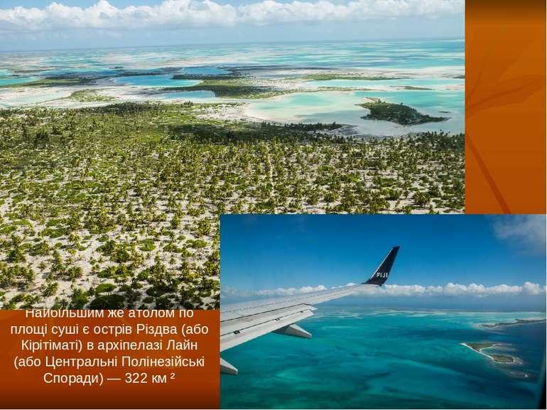 Найбільшим же атолом по площі суші є острів Різдва (або Кірітіматі) в архіпел...