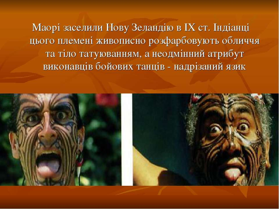 Маорі заселили Нову Зеландію в IX ст. Індіанці цього племені живописно розфар...