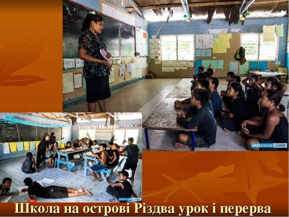Школа на острові Різдва урок і перерва
