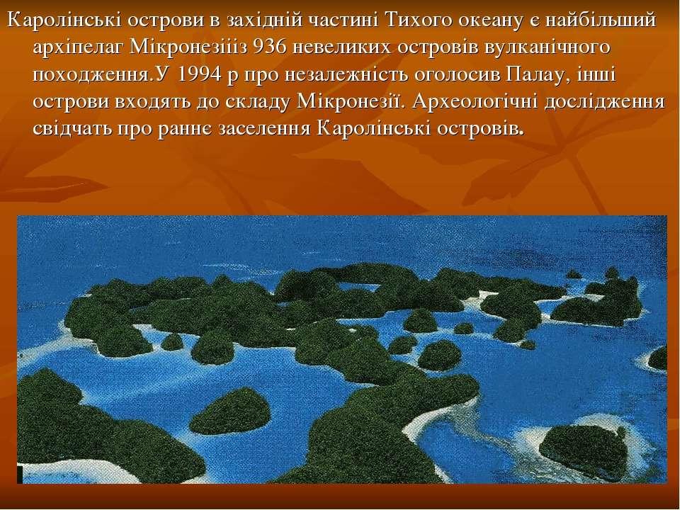 Каролінські острови в західній частині Тихого океану є найбільший архіпелаг М...