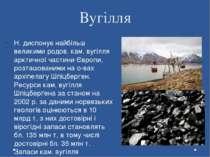 Вугілля Н. диспонує найбільш великими родов. кам. вугілля арктичної частини Є...