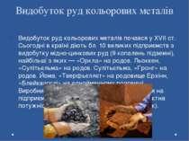 Видобуток руд кольорових металів Видобуток руд кольорових металів почався у X...