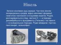 Нікель Запаси нікелевих руд середні. Частина нікелю зосереджена в родов. мідн...